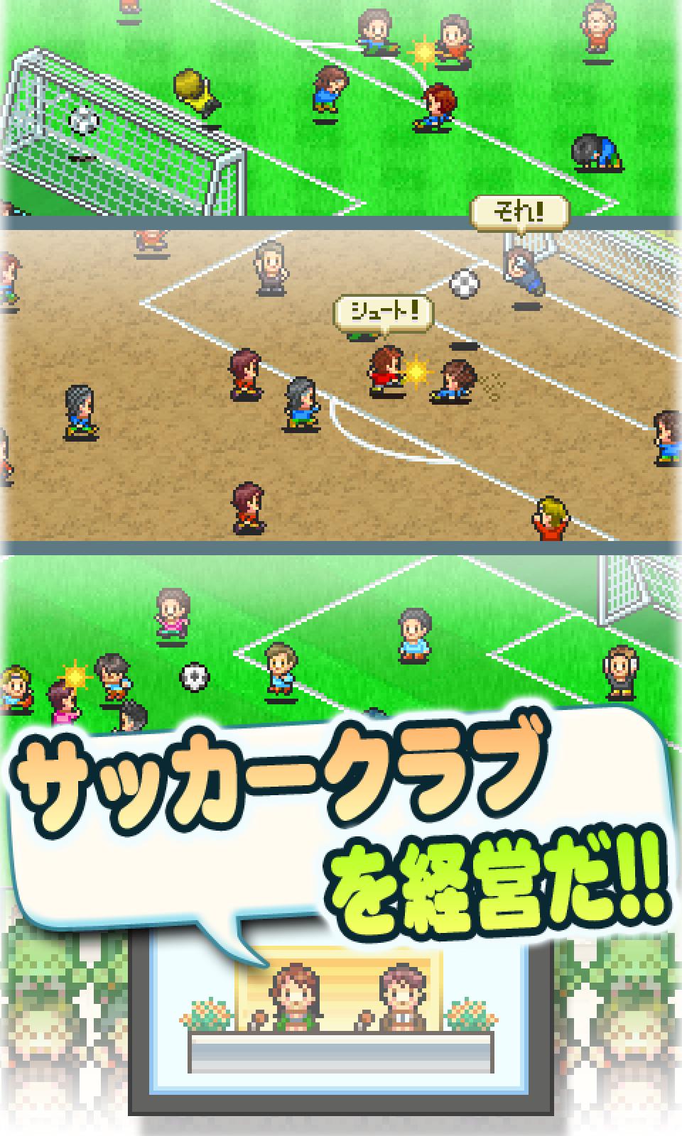 サッカークラブ物語2 screenshot #10