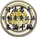 スキマ時間で合格!司法書士「不動産登記法各論中編」 icon