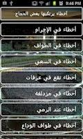 Screenshot of دليل الحاج والمعتمر
