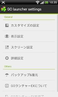 GO LauncherEX Japanese languag 生產應用 App-癮科技App