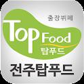 탑푸드,전주출장뷔페,전주행사음식,전주음식,전주뷔페 icon