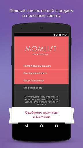 Беременность и роды с Momlist