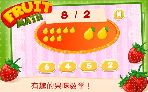 水果的数学