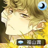 Sleepy-time Boyfriend Touma