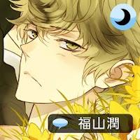 Sleepy-time Boyfriend Touma 1.7