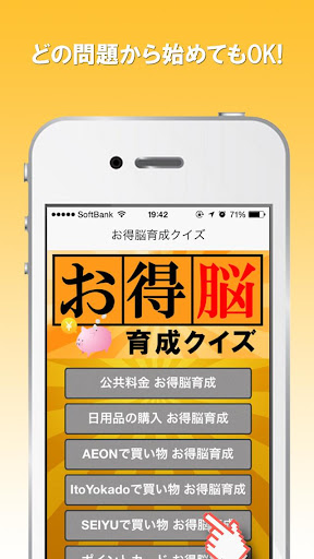 お得脳育成クイズ〜目指せ年間13.8万円のお得!