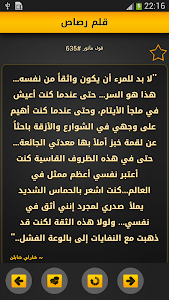 قلم رصاص screenshot 2