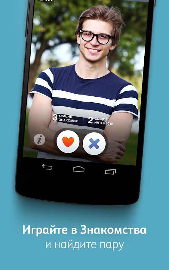 приложение для знакомств пазлы