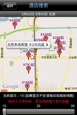 旅行小秘书 - screenshot