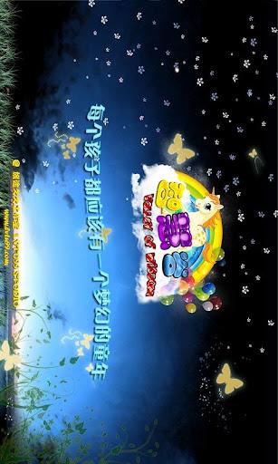 智慧谷 世界经典系列 白雪公主 ● 童话故事 宝宝故事