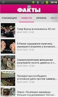 Screenshot of FAKTY.UA
