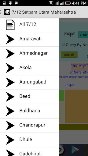7 12 Satbara Utara Maharashtra