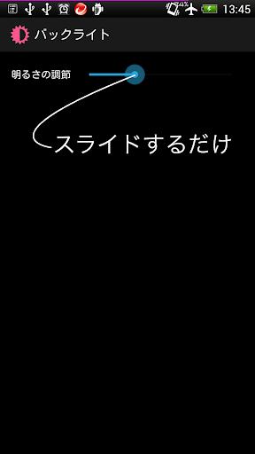 [簡単] バックライト設定アプリ [シンプル]