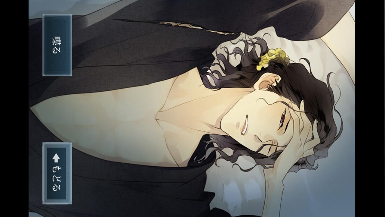 Sleepy-time Boyfriend Kazuya- screenshot