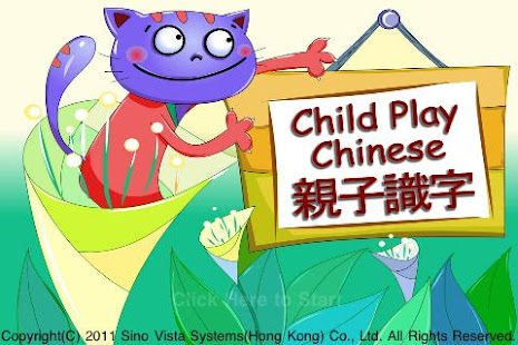 Child Play Chinese Simp Mand