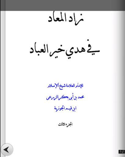 زاد المعاد في هدي خير العباد 4