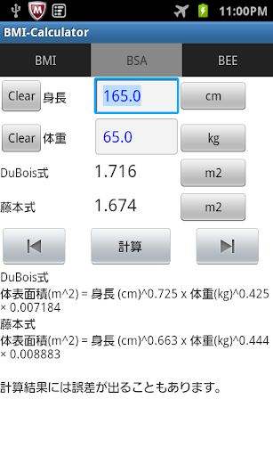 【免費健康App】BMI-Calculator-APP點子
