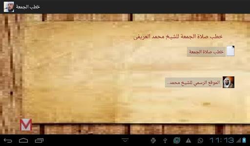 خطب الجمعة للشيخ محمد العريفي