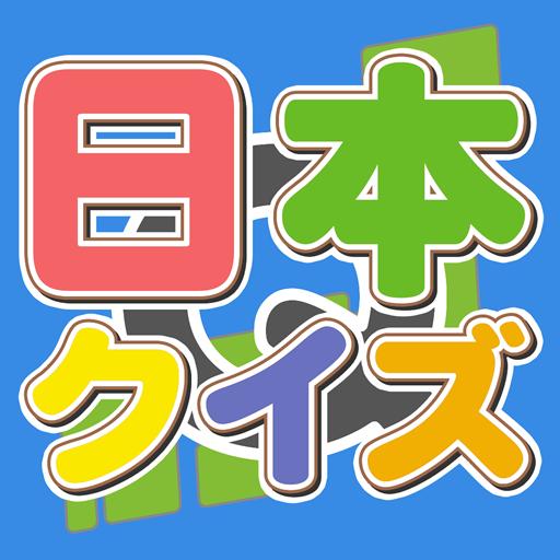 クイズ日本~日本の地域にまつわる問題~ 解謎 App LOGO-APP試玩