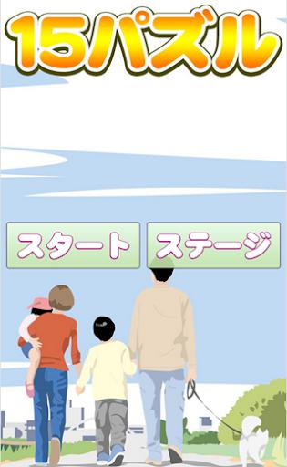 親子で楽しむ15スライドパズルゲーム2
