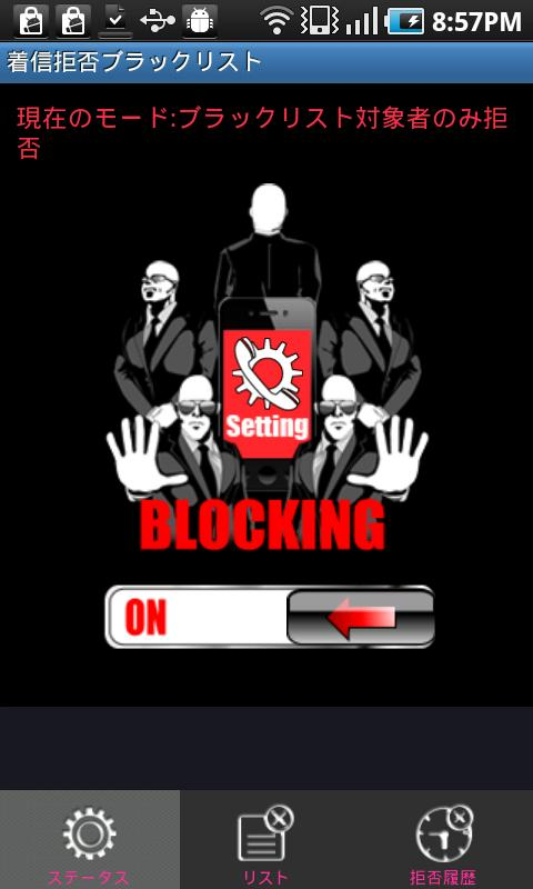 Call Blocking Blacklist - screenshot