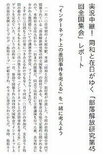 月刊「同和と在日」 2011年12月 示現舎 電子雑誌- screenshot thumbnail