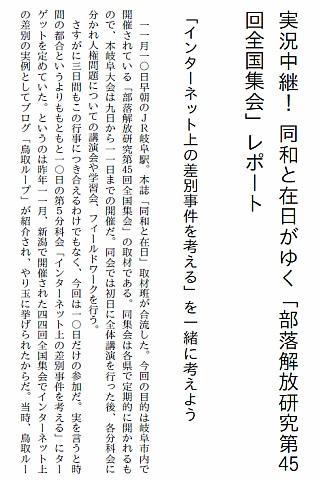 月刊「同和と在日」 2011年12月 示現舎 電子雑誌- screenshot