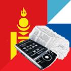 Russian Mongolian Dictionary icon