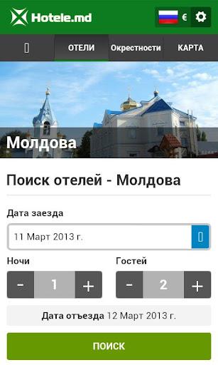 Молдова - Отели