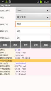 熱量爆表 基礎代謝率 計算BMI BMRKagooBmr