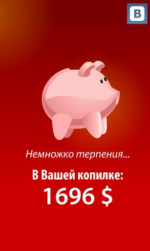 Стань Миллионером