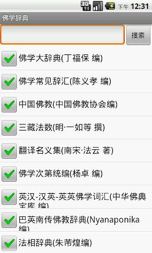 香光資訊網/圖書館服務/佛教入門網站/佛教字辭典