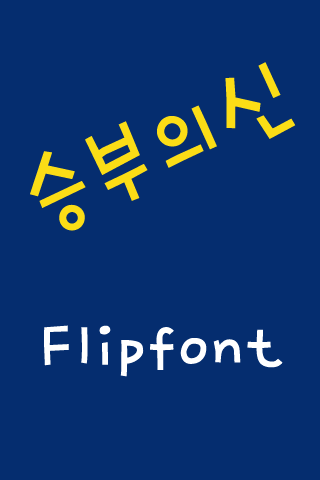 mbcPenalty™ Korean Flipfont
