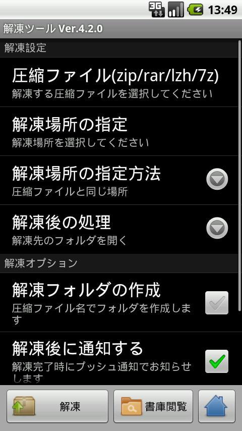 解凍ツール(ZIP/LHA/RAR/7z)日本語対応- スクリーンショット