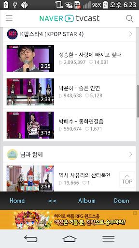 마이캐스트-다운로드 영상 카카오톡 동영상 네이버 티비