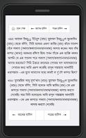 Screenshot of সহীহ বুখারির সালাত