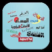 جرائد مغربية - اخبار المغرب