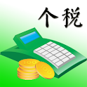 Chinese Income Tax Calculator