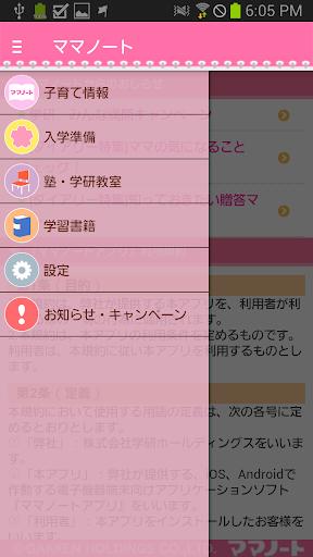 ママノートアプリ 子育て情報を毎日配信