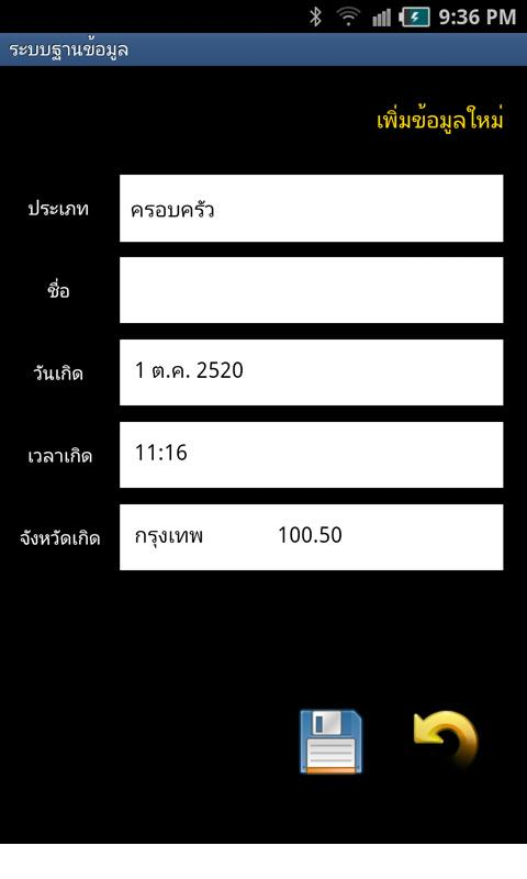 ไทยโหรา - ผูกดวงไทย - screenshot