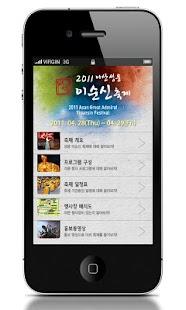 성웅이순신축제 - screenshot thumbnail