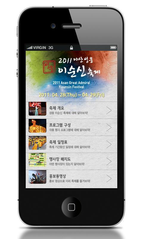 성웅이순신축제 - screenshot