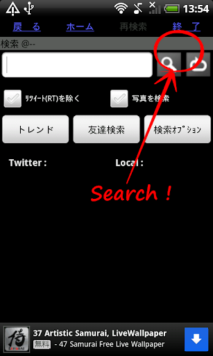 検索 for Twitter on Android