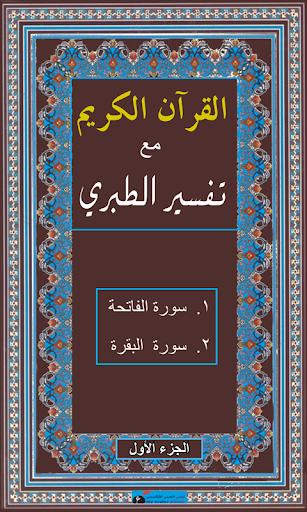 القرآن مع تفسير الطبري Quran