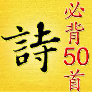 儿童必背诗词50首 教育 App LOGO-APP試玩