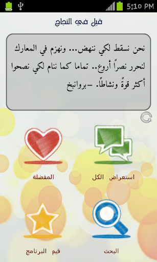 مقولات النجاح + Success Widget