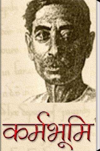 Karmabhumi by Munshi Premchand