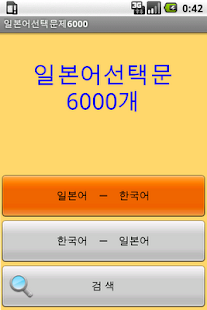 일본어단어선택문제6000 - screenshot thumbnail
