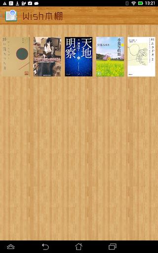 免費下載書籍APP|Wish本棚 app開箱文|APP開箱王