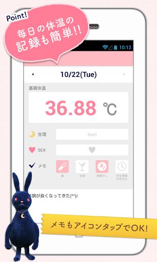 免費健康App|ルナルナ 体温ノート:基礎体温グラフで妊娠・妊活・体調管理|阿達玩APP